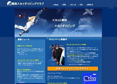 関西スカイダイビングスクール